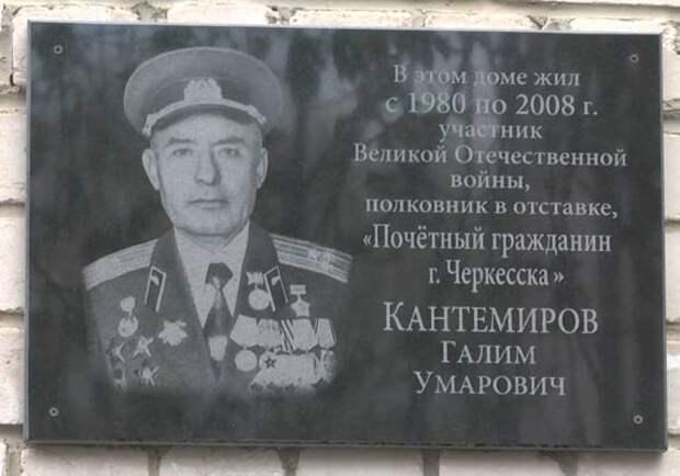 В Черкесске открыли мемориальную доску Почетному гражданину города Г.Кантемирову