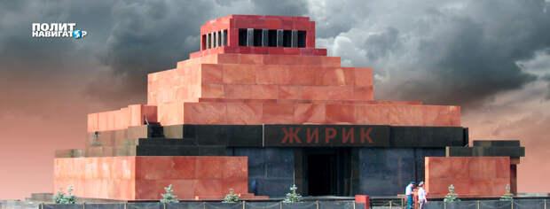 Жириновскому построили Мавзолей