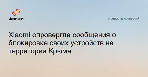 Xiaomi опровергла сообщения о блокировке своих устройств на территории Крыма