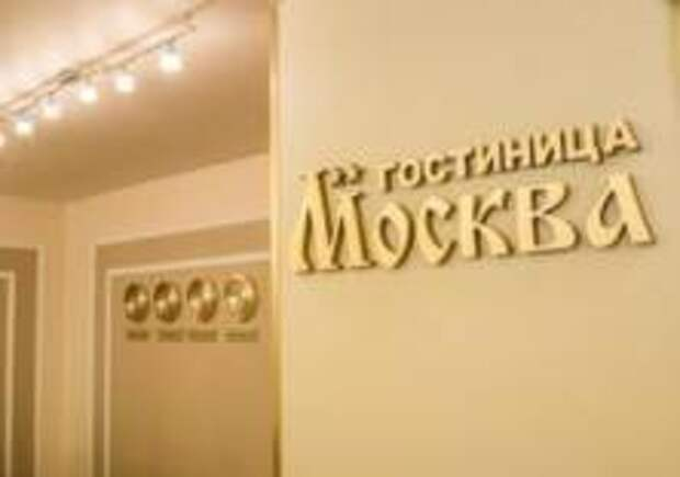 Выбраны самые популярные названия отелей в России