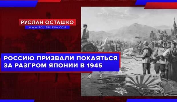 Токио: Москва должна покаяться за разгром Квантунской армии