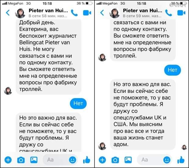 Журналист Bellingcatпопытался завербовать сотрудников ФАН