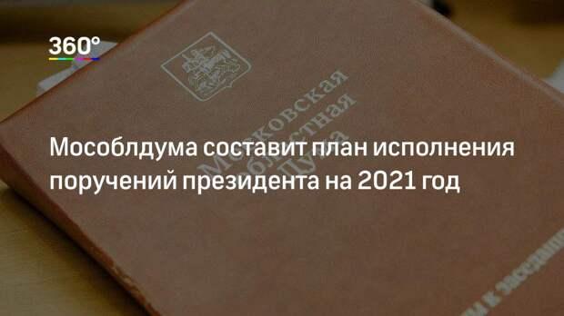 Мособлдума составит план исполнения поручений президента на 2021 год