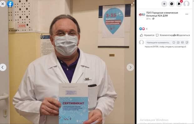 Главный врач ГКБ № 24 сделал прививку от COVID-19