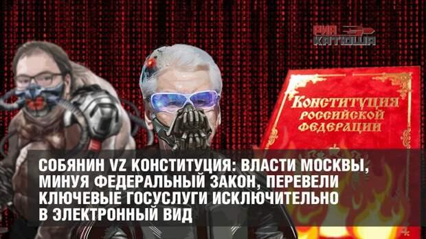 Собянин vz Конституция: власти Москвы, минуя федеральный закон, перевели ключевые госуслуги исключительно в электронный вид