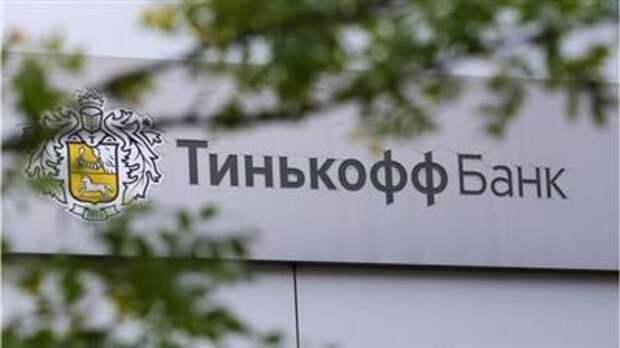 """""""Тинькофф"""" запустил Tinkoff Private- диджитал-банк для состоятельных клиентов"""