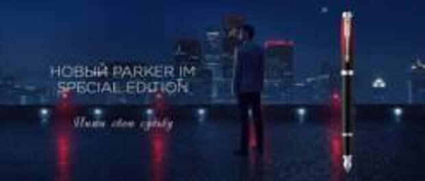 Бренд Parker обновил коллекцию ручек IM и вывел на рынок новые модели Jotter Originals