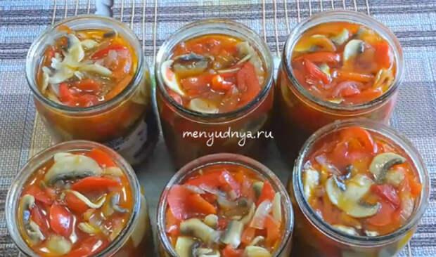 Рецепт потрясающего салата из шампиньонов и болгарского перца на зиму