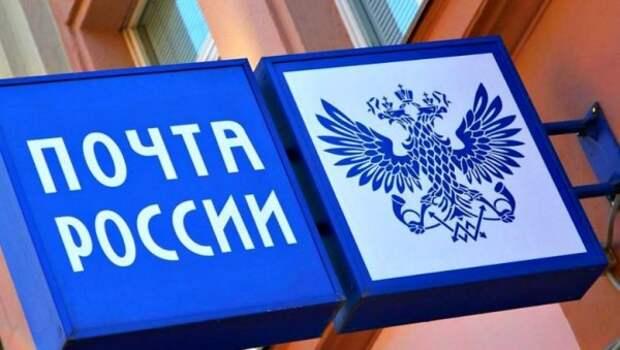 «Почта России» пресекла «поставку» огнестрельного оружия (ФОТО)