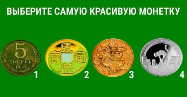 Тест на богатство: Выберите одну из самых красивых монет