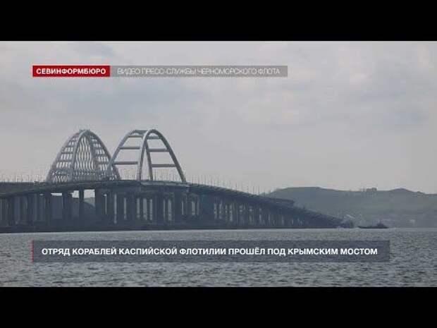 Отряд кораблей Каспийской флотилии прошёл под Крымским мостом