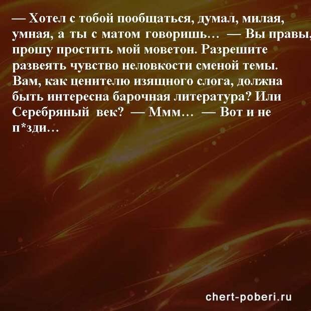Самые смешные анекдоты ежедневная подборка chert-poberi-anekdoty-chert-poberi-anekdoty-20410521102020-13 картинка chert-poberi-anekdoty-20410521102020-13