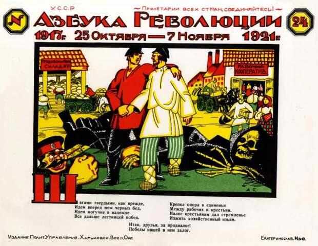 Азбука революции (Ш) - Адольф Страхов