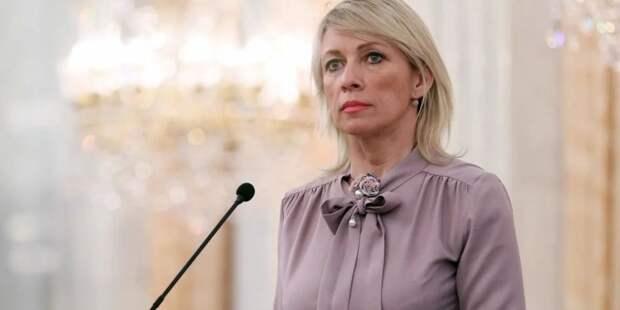 Захарова раскритиковала слова Борреля на счет России