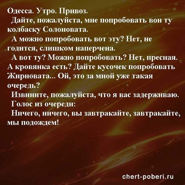 Самые смешные анекдоты ежедневная подборка chert-poberi-anekdoty-chert-poberi-anekdoty-28270203102020-17 картинка chert-poberi-anekdoty-28270203102020-17