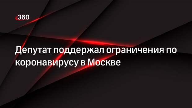 Депутат поддержал ограничения по коронавирусу в Москве