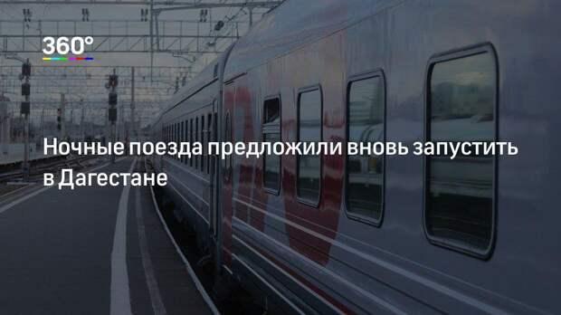 Ночные поезда предложили вновь запустить в Дагестане