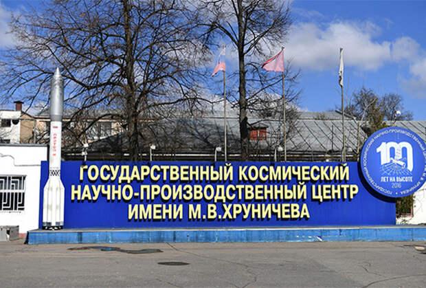 Главная проходная «Центра Хруничева»
