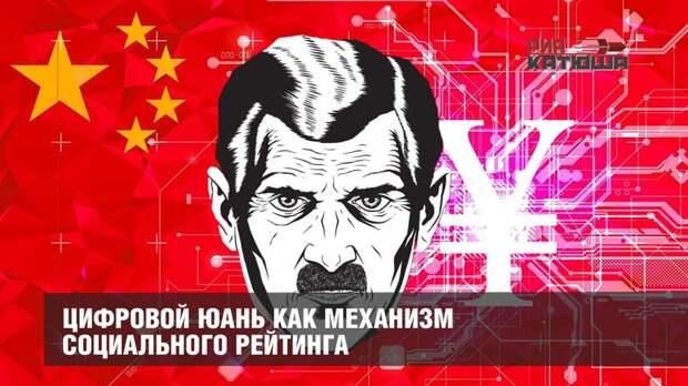 Цифровой юань как механизм социального рейтинга: будущее национальной криптовалюты или надзиратель в «цифровом концлагере»