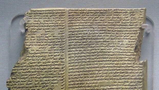 Одна из табличек с мифами о Гильгамеше.
