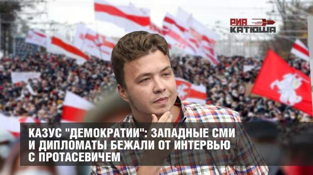 """Казус """"демократии"""": западные СМИ и дипломаты бежали от интервью с Протасевичем"""