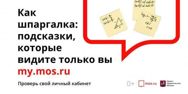 Помощь психолога можно получить через портал mos.ru