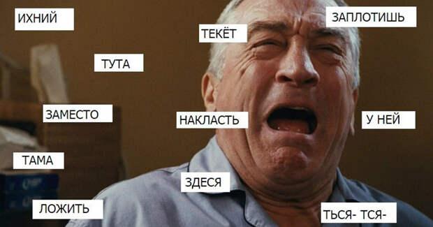 Граммар-наци плачут в сторонке граммар-наци, грустно, забавно, опечатка, смешно, юмор