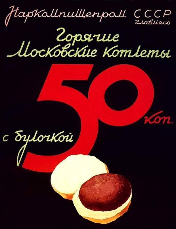 Советские гамбургеры, о которых уже не каждый вспомнит. /Фото: wikiрedia.org