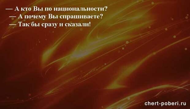 Самые смешные анекдоты ежедневная подборка chert-poberi-anekdoty-chert-poberi-anekdoty-28270203102020-13 картинка chert-poberi-anekdoty-28270203102020-13