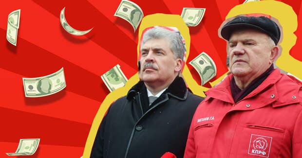 Лицемерие и ложь: как коммунисты стали миллионерами