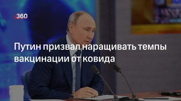 Путин призвал наращивать темпы вакцинации от ковида