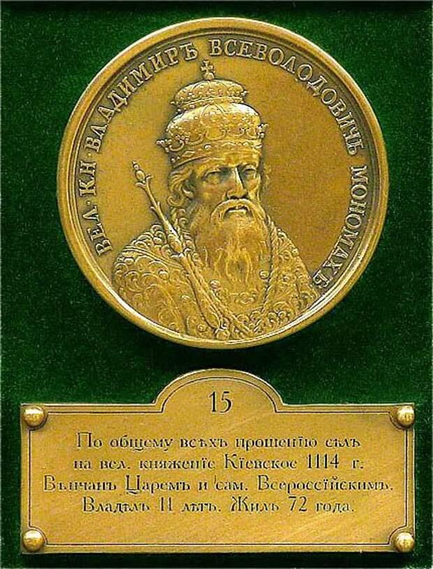 Владимир II Всеволодович Мономах