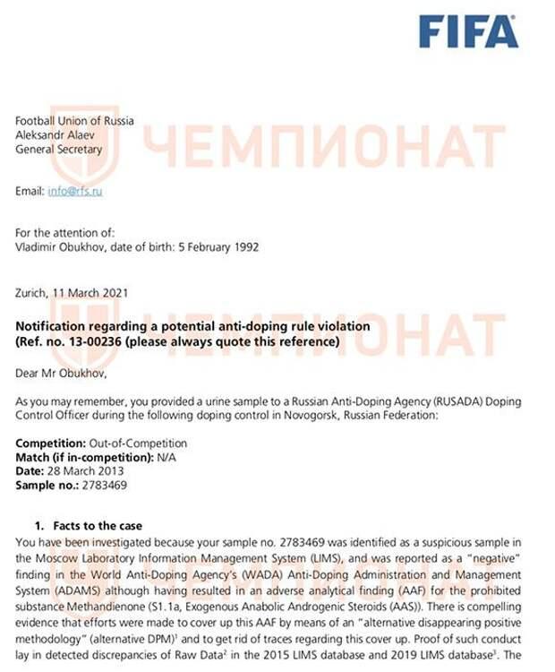 Экс-форварда «Спартака» Обухова поймали на применении допинга. ФИФА выдвинула обвинения в сокрытии данных