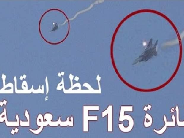 ПВО Йемена сбили F-15 Саудовской Аравии (видео)