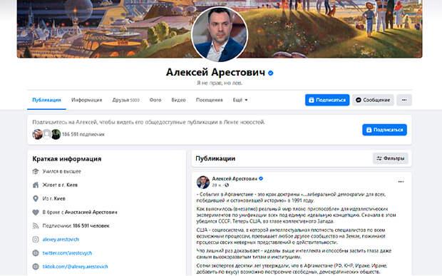 Скриншот страницы facebook.com/alexey.arestovich