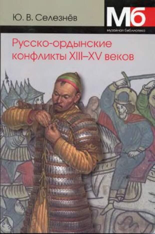 Русско-ордынские военные конфликты XIII-XV веков
