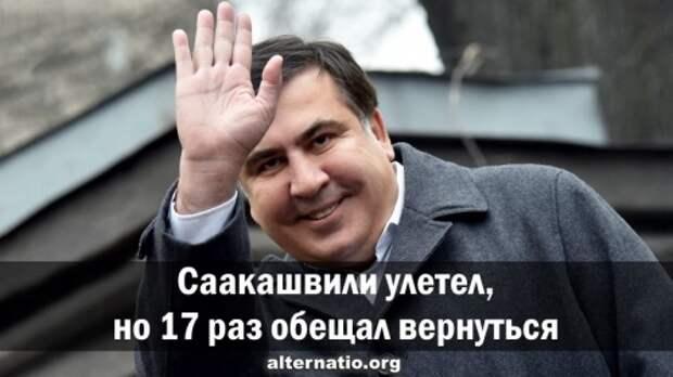 Саакашвили улетел, но 17 раз обещал вернуться