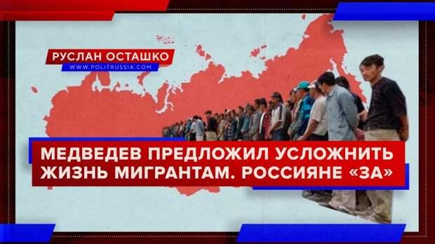 Медведев предложил усложнить жизнь трудовым мигрантам. Россияне «за»