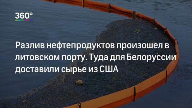 Разлив нефтепродуктов произошел в литовском порту. Туда для Белоруссии доставили сырье из США
