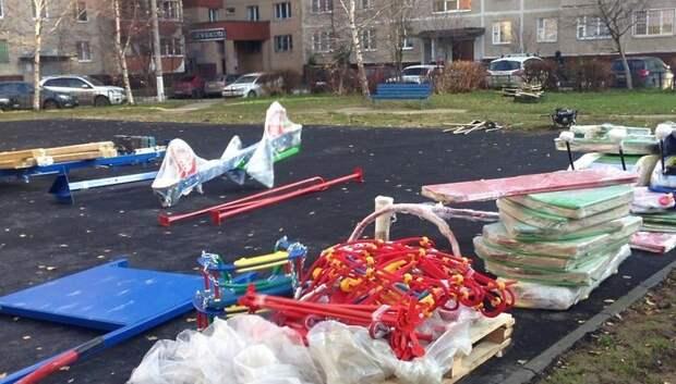 В Подольске до 18 ноября установят игровые элементы на детской площадке