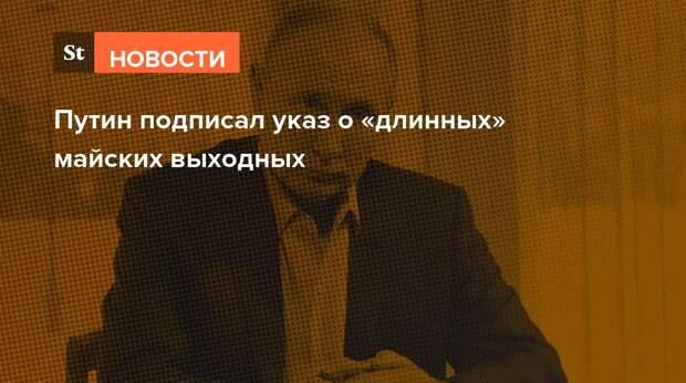 Путин подписал указ о «длинных» майских выходных