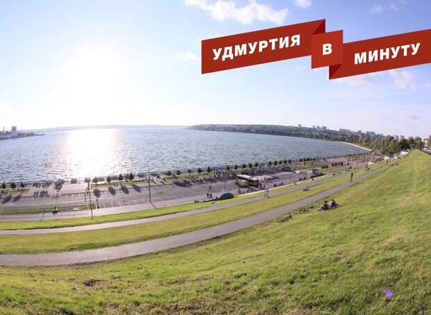 Удмуртия в минуту: запрет въезда на набережную Ижевского пруда и практика сдачи бутылок