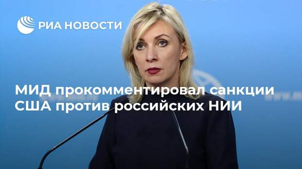 МИД прокомментировал санкции США против российских НИИ