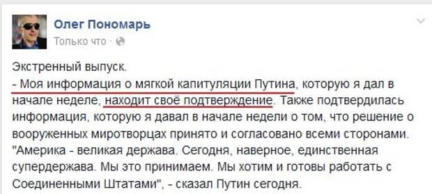 Путин слил или Путин тролль?