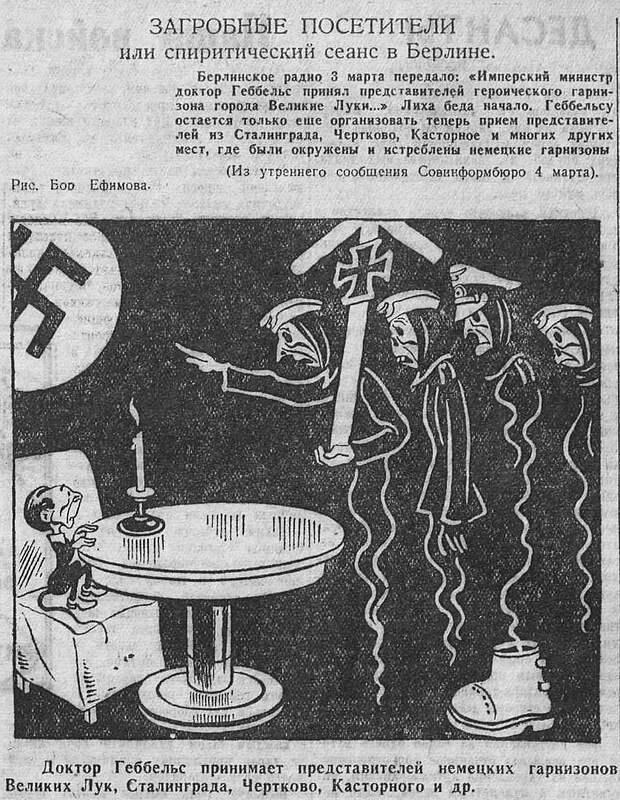 как русские немцев били, потери немцев на Восточном фронте, немецкий солдат, пропаганда Геббельса