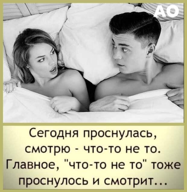 - Ты знаешь, только Жоре удалось разбудить во мне женщину!...