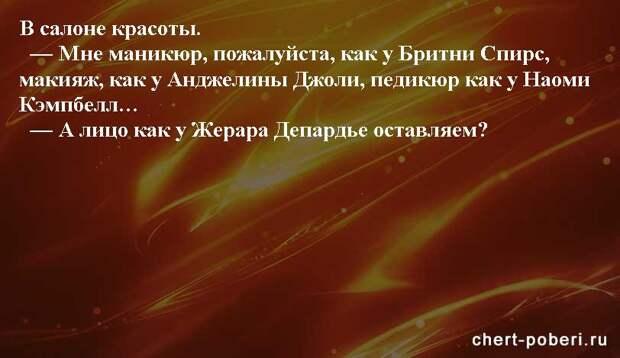 Самые смешные анекдоты ежедневная подборка chert-poberi-anekdoty-chert-poberi-anekdoty-20410521102020-9 картинка chert-poberi-anekdoty-20410521102020-9