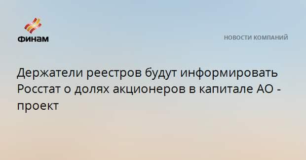 Держатели реестров будут информировать Росстат о долях акционеров в капитале АО - проект