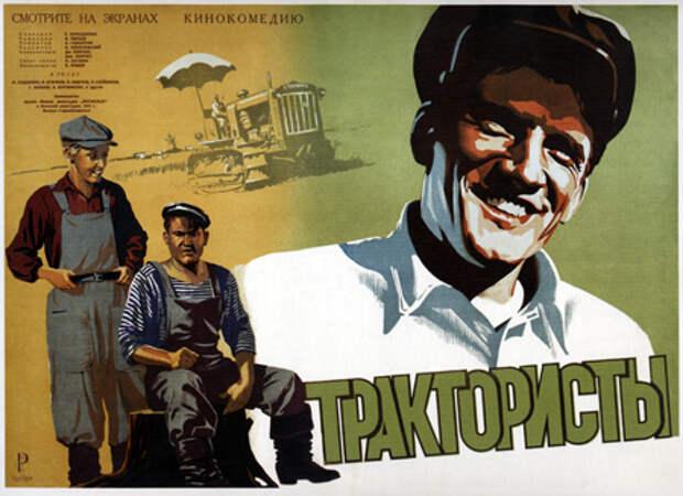 Трактористы (1939). Полная версия.