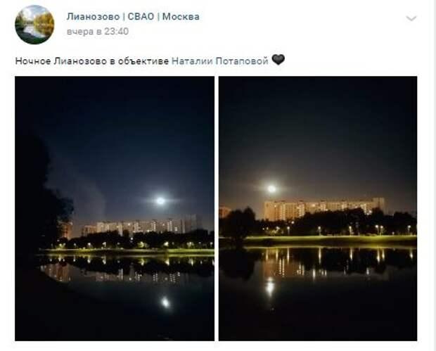 Кадр дня: фото ночного Лианозова для релаксации